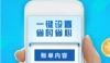 还款生活app:一款不需要POS机的刷信用卡APP软件